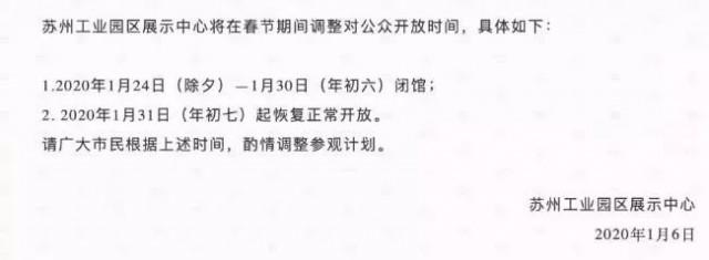 最新整理!春节期间,苏州这些活动取消、这些地方暂停开放!