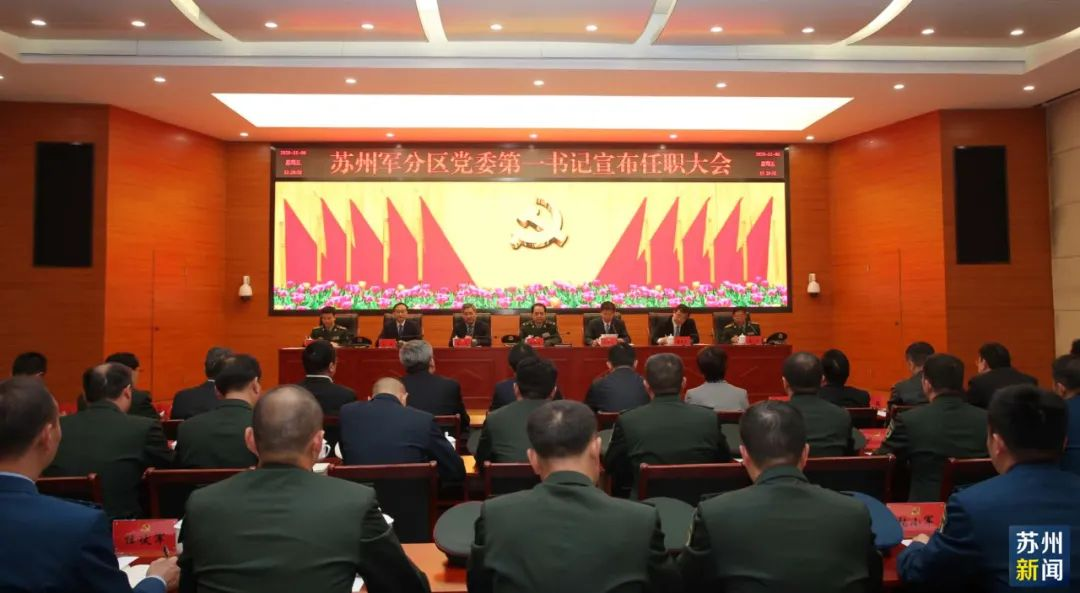 许昆林任苏州军分区党委第一书记-名城苏州新闻中心