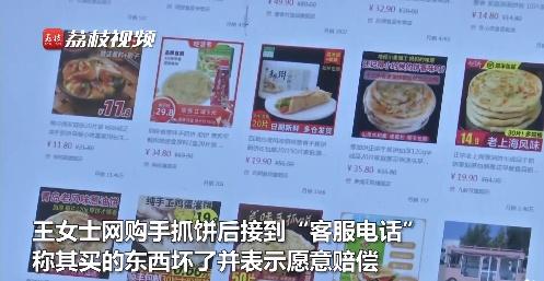 蘇州女子買份手抓餅,竟花31萬!背后隱藏了...