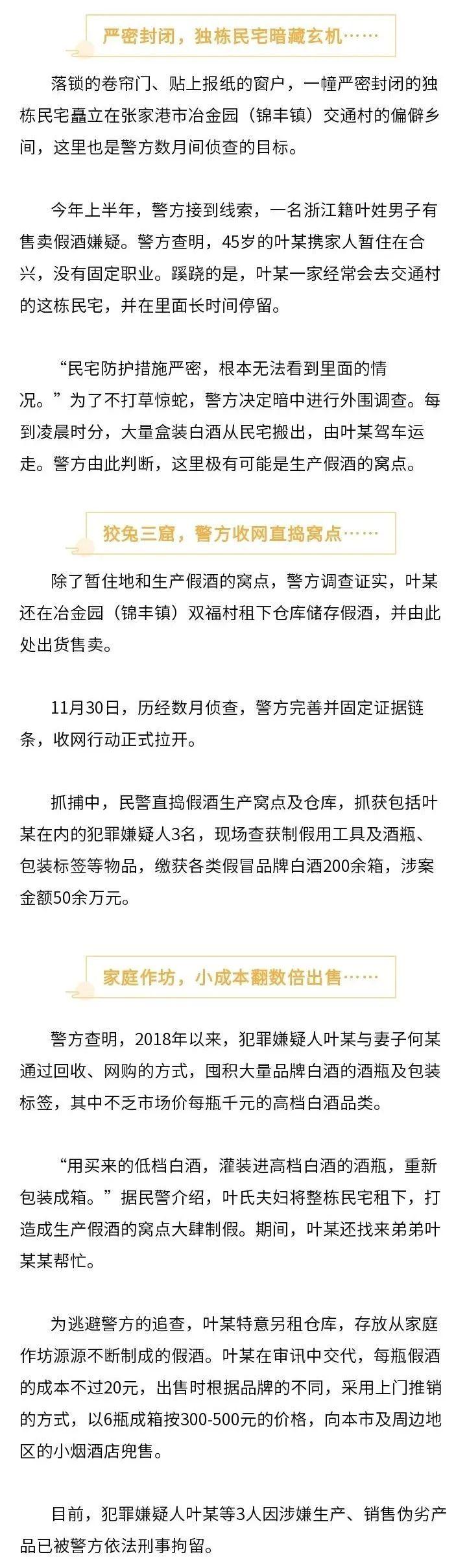 """一假酒作坊被端,有""""茅臺""""""""五糧液""""""""劍南"""